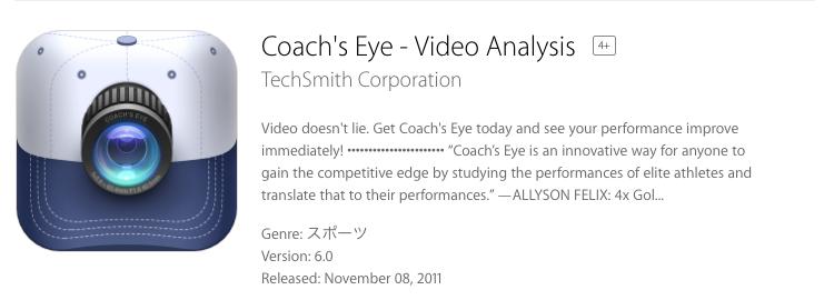 Coach's Eye