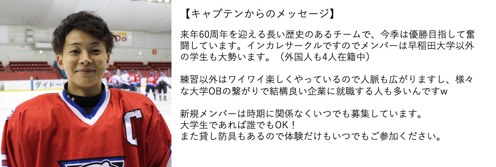 早稲田ポーラーキャプテン